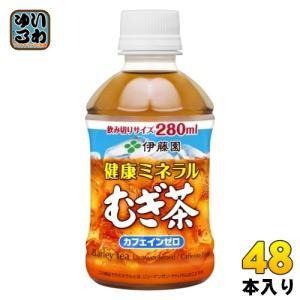 伊藤園 健康ミネラルむぎ茶 280ml ペットボトル 48本 (24本入×2 まとめ買い)〔麦茶 む...