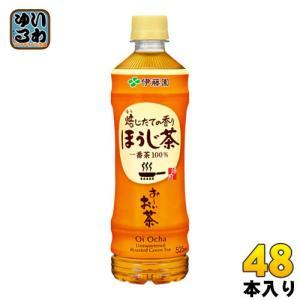 伊藤園 お〜いお茶 絶品ほうじ茶 525mlペット 24本入×2 まとめ買い