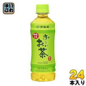 伊藤園 お〜いお茶 緑茶 350mlペット 24本入