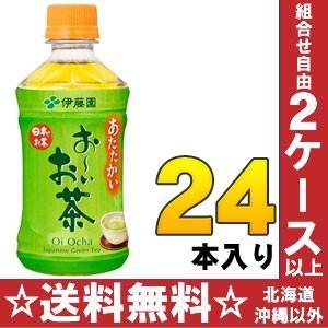 伊藤園 お〜いお茶 緑茶 ホット 345mlペット 24本入