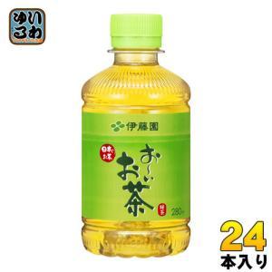 伊藤園 お〜いお茶 緑茶 280mlペット 24本入