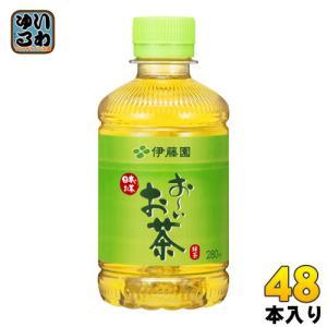 伊藤園 お〜いお茶 緑茶 280ml ペットボトル 48本 (24本入×2 まとめ買い)