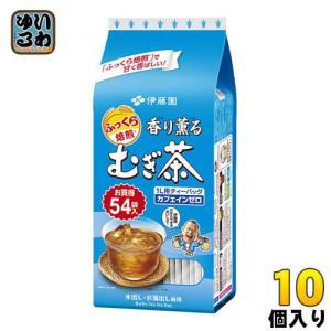 伊藤園 香り薫るむぎ茶ティーバッグ 54袋×10個入