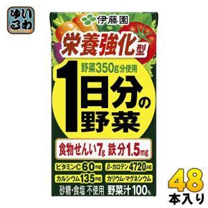 伊藤園 栄養強化型 1日分の野菜 125ml紙パック 24本入×2 まとめ買い (野菜ジュース)