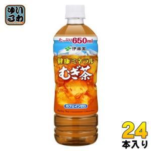 伊藤園 健康ミネラルむぎ茶 650ml ペットボトル 24本入〔麦茶 むぎちゃ お茶〕
