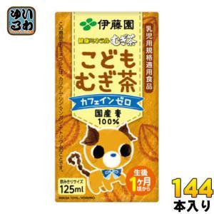 伊藤園 健康ミネラルむぎ茶 こどもむぎ茶 125ml 紙パック 144本 (36本入×4 まとめ買い...