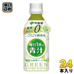 伊藤園 ごくごく飲める青汁 350gペット 24本入