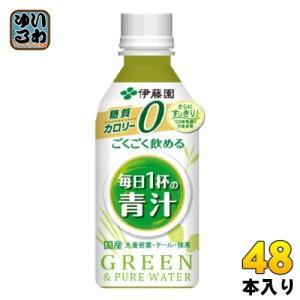 伊藤園 ごくごく飲める 毎日1杯の青汁 350g ペットボトル 48本 (24本入×2 まとめ買い)...
