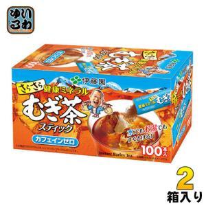 伊藤園 さらさら健康ミネラルむぎ茶 100本 1箱入×2 まとめ買い