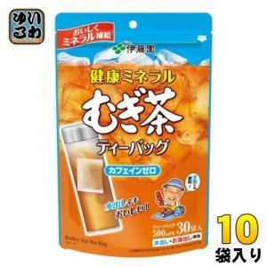 伊藤園 健康ミネラルむぎ茶ティーバッグ 30P×10袋入