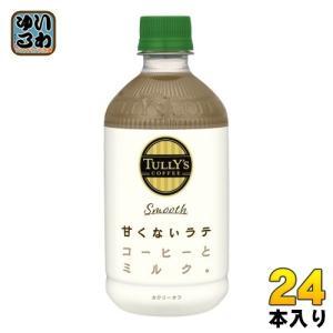 伊藤園 タリーズコーヒー Smooth LATTE(スムース ラテ) 無糖 500ml ペットボトル...