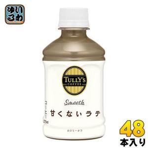 伊藤園 タリーズコーヒー スムース 無糖ラテ 275ml ペットボトル 48本 (24本入×2 まと...