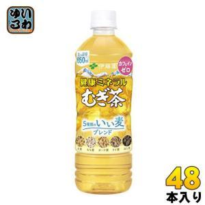 伊藤園 健康ミネラルむぎ茶 すっきり健康麦ブレンド 650ml ペットボトル 48本 (24本入×2...