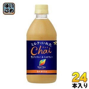 伊藤園 TEAS'TEA ティーズティー ミルクでいれたChai 500ml ペットボトル 24本入...