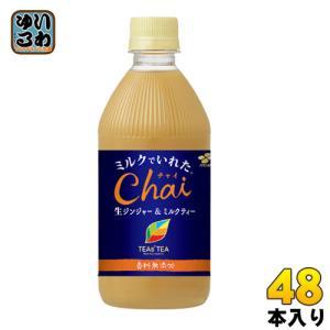 伊藤園 TEAS'TEA ティーズティー ミルクでいれたChai 500ml ペットボトル 48本 ...