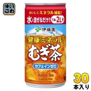 伊藤園 健康 ミネラル むぎ茶 希釈用 180g 缶 30本入