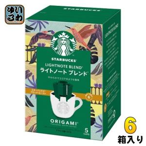 ネスレ スターバックス オリガミ パーソナルドリップコーヒー ライトノート ブレンド 5杯分×6箱入