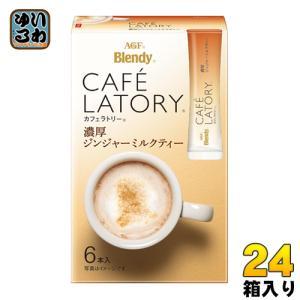 AGF ブレンディ カフェラトリースティック 濃厚ジンジャーミルクティー 6本×24箱入〔紅茶〕