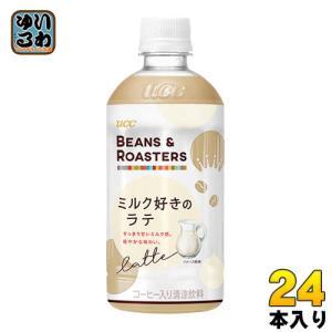 UCC BEANS&ROASTERS ミルク好きのラテ 450ml ペットボトル 24本入〔コーヒー...