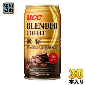 UCC ブレンドコーヒー 微糖 185g缶 30本入