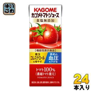 カゴメ トマトジュース 食塩無添加 200ml紙パック 24...