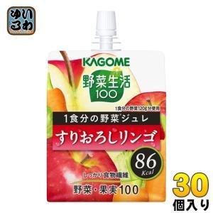 カゴメ 野菜生活100 1食分の野菜ジュレ す...の関連商品9