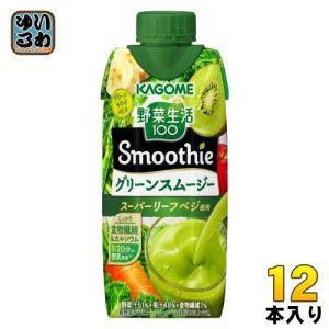 カゴメ 野菜生活100 スムージー なめらかグリーンミックス 330ml紙パック 12本入 (野菜ジュース)