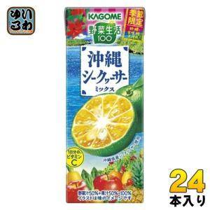 カゴメ 野菜生活100 完熟シークヮーサーミックス 200ml紙パック 24本入 (野菜ジュース)