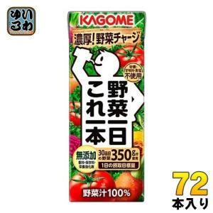 カゴメ 野菜一日これ一本 200ml紙パック 24本入×3 ...