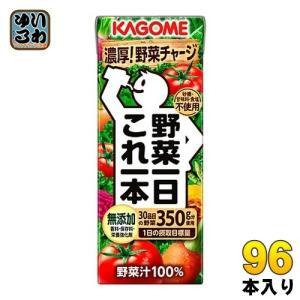 カゴメ 野菜一日これ一本 200ml紙パック 24本入×4 ...