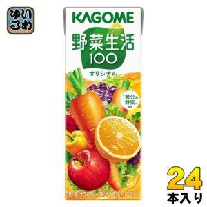 カゴメ 野菜生活100 オリジナル 200ml紙パック 24本入 (野菜ジュース)
