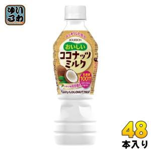ブルボン おいしいココナッツミルク 490mlペット 24本入×2 まとめ買い