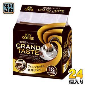 キーコーヒー ドリップバッグ グランドテイスト 濃厚苦味のダークリッチ 18杯分×24個入
