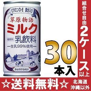 サントリー 草原物語ミルク 190g缶 30本入