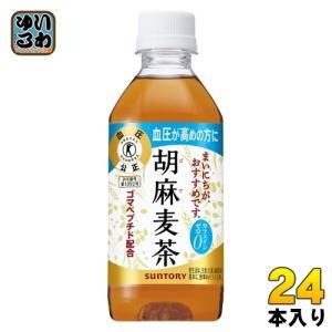 サントリー 胡麻麦茶 350ml ペットボトル 24本入|いわゆるソフトドリンクのお店