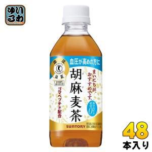 サントリー 胡麻麦茶 350ml ペットボトル 48本 (24本入×2 まとめ買い)|いわゆるソフトドリンクのお店
