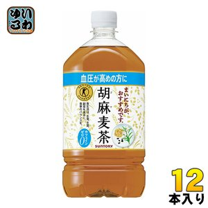 サントリー 胡麻麦茶 1.05L ペットボトル 12本入|いわゆるソフトドリンクのお店