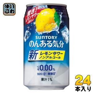 サントリー のんある気分 地中海レモン 350ml 缶 24本入
