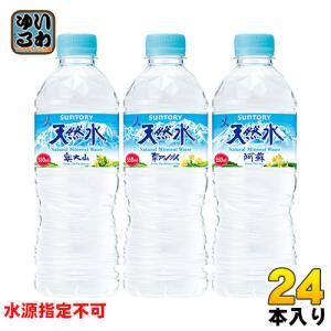 サントリー 奥大山(おくだいせん)の天然水(VD用) 550mlペット 24本入