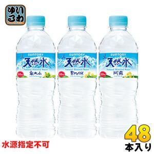 サントリー 奥大山(おくだいせん)の天然水(VD用) 550mlペット 24本入×2 まとめ買い