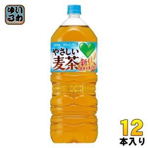 サントリー GREEN DA・KA・RA(グリーンダカラ) やさしい麦茶 2Lペット 6本入×2 まとめ買い