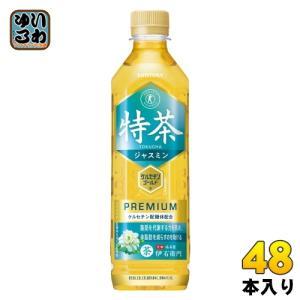 サントリー 伊右衛門 特茶 ジャスミン 500ml ペットボトル 48本 (24本入×2 まとめ買い...