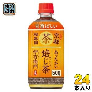 サントリー 緑茶 ホット伊右衛門 焙じ茶 500ml ペットボトル 24本入〔お茶〕