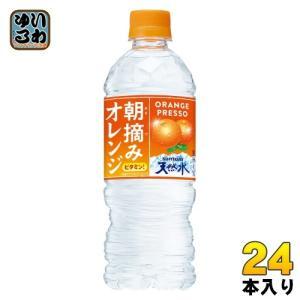 サントリー 朝摘みオレンジ&南アルプスの天然水 冷凍兼用ボトル 540mlペット 24本入
