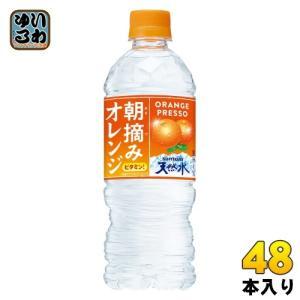 サントリー 朝摘みオレンジ&南アルプスの天然水 冷凍兼用ボトル 540mlペット 24本入×2 まとめ買い