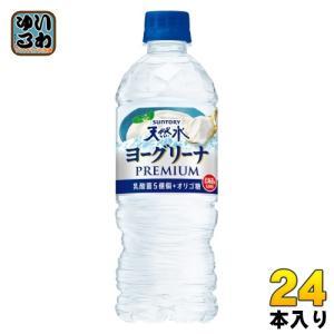 サントリー ヨーグリーナ&南アルプスの天然水 冷凍兼用ボトル 540mlペット 24本入