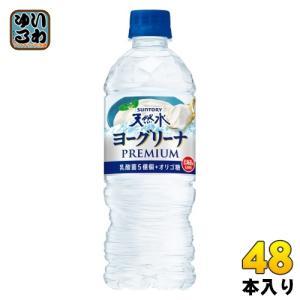 サントリー ヨーグリーナ&南アルプスの天然水 冷凍兼用ボトル 540mlペット 24本入×2 まとめ買い