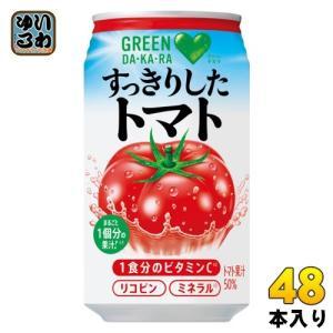 サントリー GREEN DA・KA・RA(グリーンダカラ) すっきりしたトマト 350g 缶 48本...