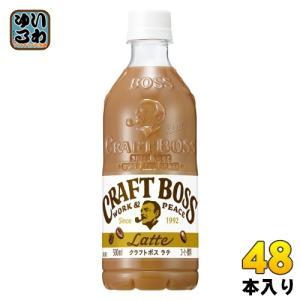 サントリー BOSS クラフトボス ラテ 500ml ペットボトル 48本 (24本入×2 まとめ買...