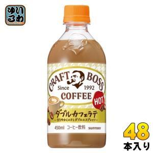 サントリー BOSS クラフトボス ラテ ホット 500ml ペットボトル 48本 (24本入×2 ...